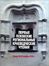 Первые Псковские региональные краеведческие чтения. (Псков, 18–20 нояб. 2010 г.)