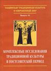 Комплексные исследования традиционной культуры в постсоветский период
