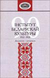Iнстытут беларускай культуры. 1922–1928 = Институт белорусской культуры. 1922–1928