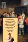 Модернизация российского образовательного пространства