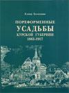 Пореформенные усадьбы Курской губернии 1861 – 1917 годов
