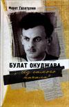 Булат Окуджава: