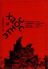 Хаос и этнос. Этнические конфликты в России, 1917–1918 гг.