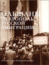 Ольшаны – некрополь русской эмиграции