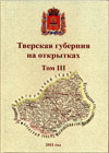 Тверская губерния на открытках