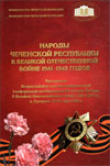 Народы Чеченской Республики в Великой Отечественной войне 1941–1945 годов