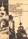 Летопись Михайло-Архангельской церкви села Боброво Калужского уезда