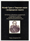 Иосиф Гурко и Тверская земля – возвращение памяти