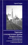 Территория и государственные границы Беларуси в XX веке