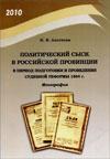 Политический сыск в российской провинции в период подготовки и проведения судебной реформы 1864 г.