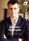 Михаил Прохоров: Многоборец