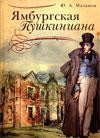 Ямбургская Пушкиниана