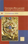 Сергиево-Посадский музей-заповедник. Сообщения 2005