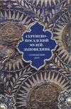 Сергиево-Посадский музей-заповедник. Сообщения 2010