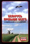 Беларусь превыше всего!