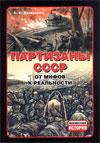 Партизаны СССР. От мифов к реальности