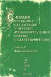 Синодик священнослужителей, учителей, монашествующей братии и благотворителей