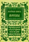 Зелёная книга Москвы