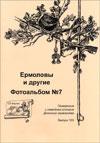 Ермоловы и другие. Фотоальбом № 7.