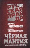 Черная мантия. Анатомия российского суда.