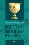 Булгарская цивилизация на Волге