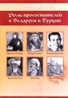 Роль просветителей в Белоруссии и Турции