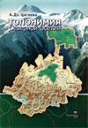 Топонимия Северной Осетии