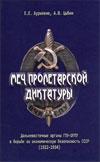 Меч пролетарской диктатуры