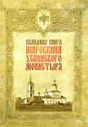 Вкладная книга Шаровкина Успенского монастыря