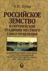 Российское земство и европейские традиции местного самоуправления