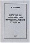 Полотняное производство в России на рубеже XVIII–XIX вв.