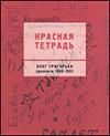 Красная тетрадь