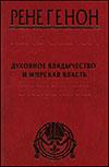 Духовное владычество и мирская власть; Урсен Ж. Рене Генон: К пониманию одного сложного человека