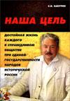 Наша цель – достойная жизнь каждого в справедливом обществе при единой государственности народов исторической России