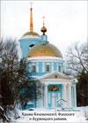Храмы Коломенского, Озерского и Луховицкого районов