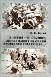 Л. Берия – И. Сталину: