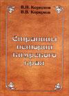 Страницы истории Кимрского края (Кимрская старина)