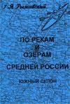По рекам и озёрам Средней России