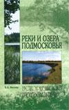 Реки и озёра Подмосковья