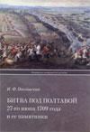 Битва под Полтавой 27-го июня 1709 года и её памятники