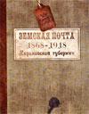Земская почта Харьковской губернии. 1868–1918