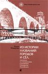 Из истории названий городов и сёл, связанных со становлением и развитием Государства Российского