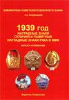 1939 год. Наградные знаки отличия и памятные наградные знаки РККА и ВМФ