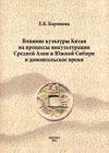 Влияние культуры Китая на процессы инкультурации Средней Азии и Южной Сибири в домонгольское время