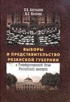 Выборы и представительство Рязанской губернии в Государственной думе Российской  империи