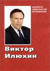 Виктор Илюхин: Документы, свидетельства, воспоминания