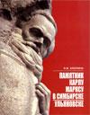 Памятники Карлу Марксу в Симбирске–Ульяновске