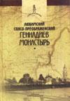Любимский Спасо-Преображенский Геннадиев монастырь