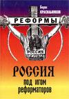 Россия под игом реформаторов