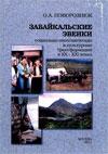 Забайкальские эвенки: социально-экономические и культурные  трансформации в XX–XXI веках